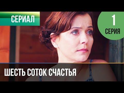 ▶️ Шесть соток счастья 1 серия - Мелодрама | Фильмы и сериалы - Русские мелодрамы - Ржачные видео приколы