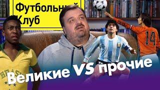 Уткин о лучших в истории футбола