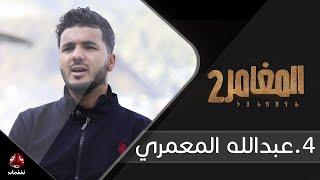 برنامج المغامر 2 | الحلقة 4 - عبدالله المعمري  | يمن شباب