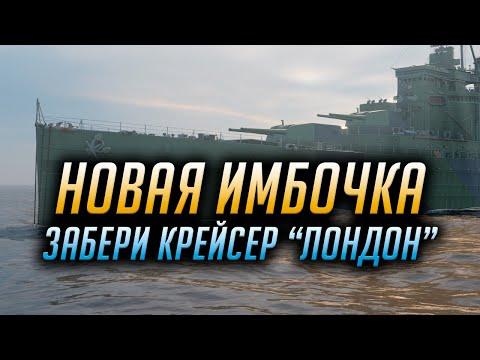 👍 НОВАЯ ИМБА 👍 КАК ПОЛУЧИТЬ? СМОТРИ ВИДЕО World Of Warships