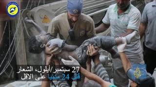 رايتس ووتش تتهم روسيا وسوريا بارتكاب جرائم حرب