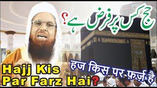Very Important Message To All    Hajj Kispar Farz hai? हज किसपर फ़र्ज़ है? Maulana Mahfooz Ur Rahman