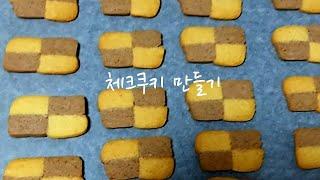 [홈베이킹] 간단하고 맛있는 체크쿠키 만들기