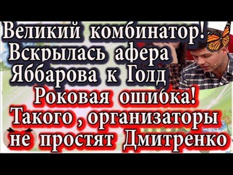 Дом 2 новости 20 января (эфир 26.01.20) Роковая ошибка Дмитренко и Великий комбинатор Яббаров