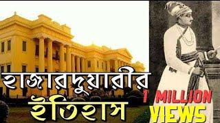 History of Hazarduari Palace   হাজারদুয়ারীর ইতিহাস   Mayabi