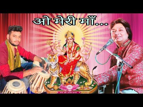 ओ मेरी माँ ओ मेरी माँ भजन लिरिक्स| O Meri Maa O Meri Maa Bhajan Lyrics