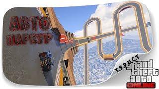 Обзор моей карты #TPCT - AutoParkour XA #2 в GTA 5 Online