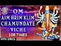 Om Aim Hrim Klim Chamundaye Viche 108 Times | Popular Durga Chant With Lyrics | Navratri Devi Mantra