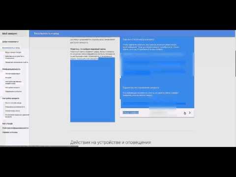 Как изменить номер телефона привязанный к YouTube
