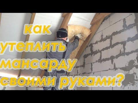 Как утеплить крышу мансарды изнутри своими руками видео