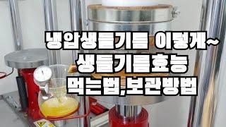 생들기름 어떻게 짤까요? 냉압생들기름,생들기름효능, 생…