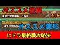 【ロマンシングサガ・リ・ユニバース】【攻略】ヒドラ最終戦!最適キャラや装備について紹介します!【ロマサガRS】【ロマサガ】