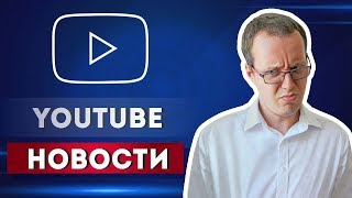 Законы против ютуба и россиян приняты! Новости YouTube 24.04.2019