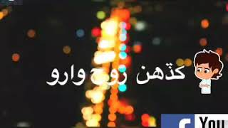 Video Ton mokhe wani tho by Wazir shah || Sindhi WhatsApp status || Sarwan Ahmed Pak download MP3, 3GP, MP4, WEBM, AVI, FLV September 2018