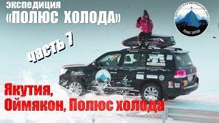 видео Экспедиция на Полюс холода