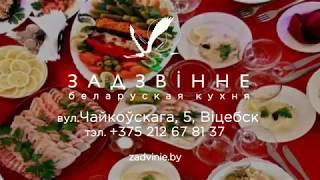Реклама кафе Задвинье - беларуская кухня