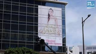 安室奈美恵さんの特大ポスター設置作業が7月9日に行われました。久茂地...