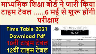 Rajasthan Board 10th Time Table 2021 // RBSE Class 10th 12th Time Table 2021