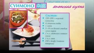 Японская кухня. Суимоно