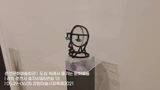 [강원문화TV 영상 공모전] 강원문화예술, 일상에 스며…
