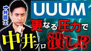UUUMが更なる圧力で、中井学プロを潰しにかかってきた!?