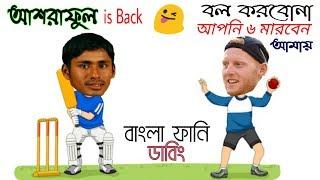 মাঠে ফিরছেন আশরাফুল - Ashraful is back - Bangla Funny Dubbing -imranTheHulk