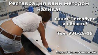 Реставрация ванн. Стакрил. Уникальная технология!(Реставрация ванн. Стакрил. Уникальная технология! Качественная эмаль для ванн. Стакрил. Видеоролик демонст..., 2015-10-09T11:52:10.000Z)