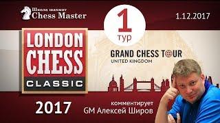 2017 London Chess Classic Тур 1 МГ Алексей Широв Шахматы