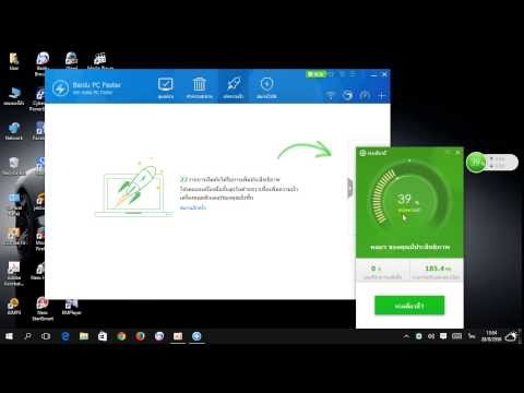 วิธีใช้โปรแกรมBaidu PC Faster