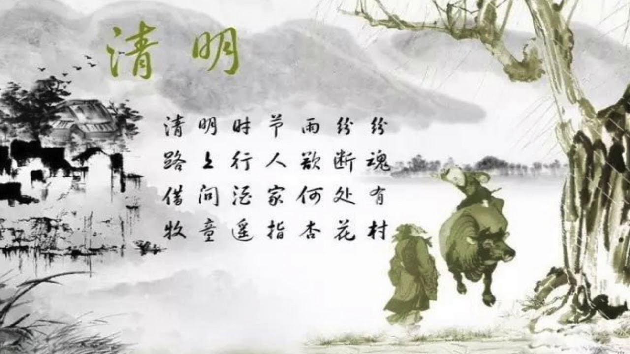 Download 清明 The Mourning Day (杜牧 Du Mu)