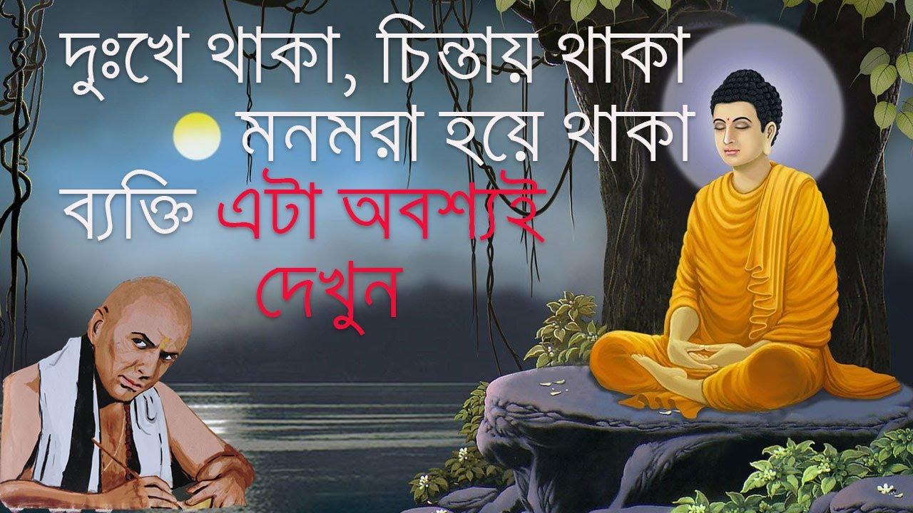 দুঃখকে কি করে দূর করবেন | Chanakya niti bangla | Buddha niti Motivational speech bangla