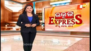 Utkal Express 09 Oct 2017 | Current News in Odia - OTV
