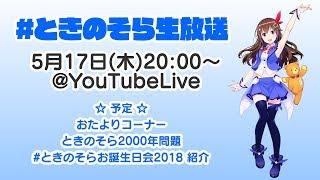 [LIVE] 【18/05/17(木)20:00~】ときのそら生放送