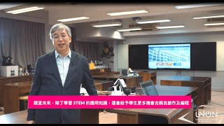 Publication Date: 2020-07-31 | Video Title: 【聖愛德華天主教小學 】馮校長 STEM教學經驗訪問