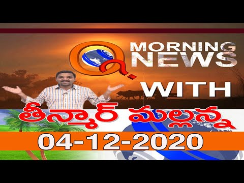 Morning News With