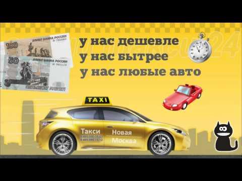 Дешевое такси - Москва -