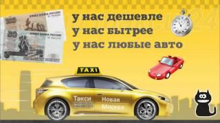 Бесплатный видеоролик Такси Московский Город Московский Заказ такси Москва дешево(, 2015-04-15T16:15:29.000Z)
