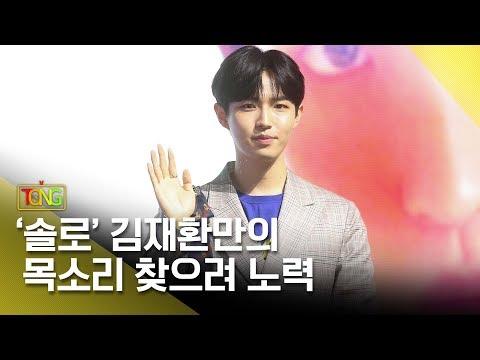ENGSUB ver 김재환Kim Jaehwan Solo Debut  &39;Another&39; Showcase 안녕하세요 Begin Again 통통TV