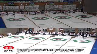 第13回全農日本ミックスダブルスカーリング選手権大会 競技12