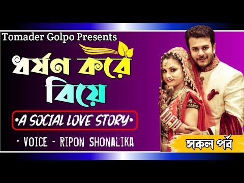 ধর্ষন করে বিয়ে   A Social Love Story   সকল পর্ব   Voice : Ft.Ripon,Shonalika   Tomader Golpo