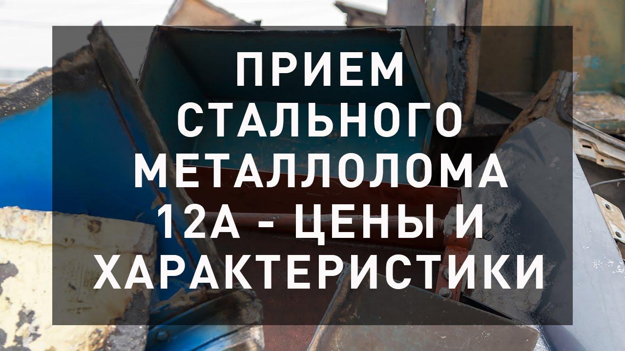 Прием стального металлолома 12А – цены и характеристики. Пункты приема металлолома рядом с вами.