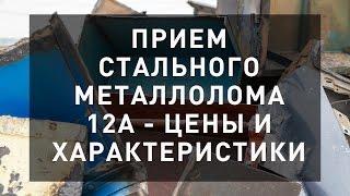 Прием стального металлолома 12А – цены и характеристики. Пункты приема металлолома рядом с вами.(http://lominfo.ru Прием стального металлолома 12а – цены и характеристики. Пункты приема металлолома рядом с вами...., 2016-04-07T18:45:33.000Z)