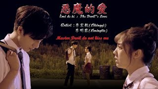 恶魔的爱( Èmó de ài) - 李宏毅 &李明霖 Ost. Master devil do not kiss me SS2: Pinyin Lyrics