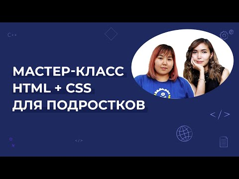 HTML + CSS для Начинающих Подростков   #Кодим с #CodifyAcademy