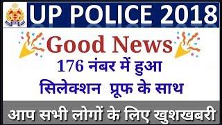 UP POLICE 2018🎉Good News With proop🎉 176 नम्बर बालो का भी हुआ सिलेक्शन
