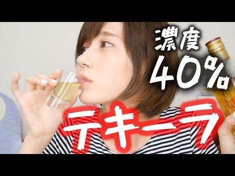 【人生初】テキーラ飲んでみたら泥酔した。。