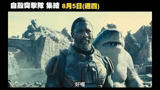 【自殺突擊隊:集結】30秒海星計劃篇