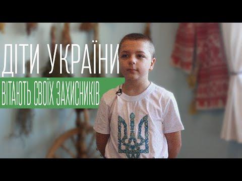 Військове телебачення України: Діти України вітають воїнів ЗСУ. Частина 2