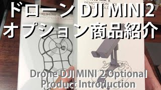 Drone aerial camera DJI MINI 2 option Recommended product introduction Popular