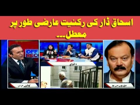 Off The Record - 8th May 2018 - Ary News